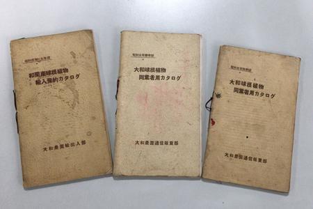 1929〜1930年(昭和4~5年)の営業カタログ