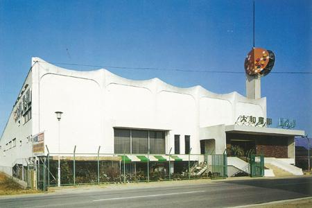 1974年(昭和49年)天理市富堂町に園芸部、園芸品卸部の2社が移転