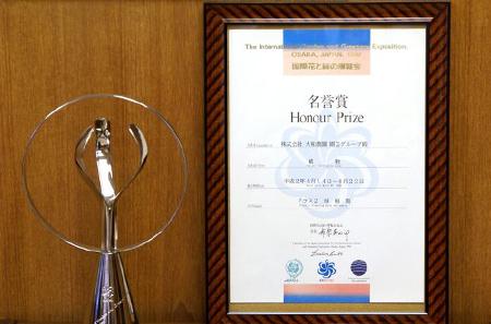 1990年(平成2年)大阪で開催された「国際花と緑の博覧会」に出展参加 名誉賞を受賞し好評を博す