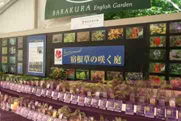 長野県「蓼科高原バラクライングリッシュガーデン」で行われる「フラワートライアルジャパン2012秋」(関係者見本市)に出展いたします。